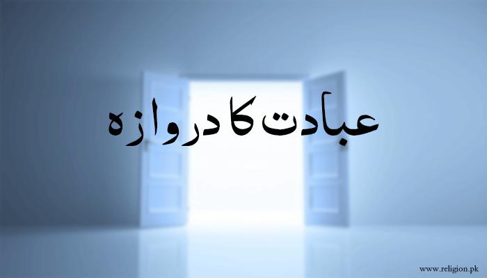 عبادت کا دروازہ