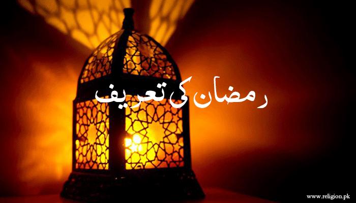رمضان کی تعریف