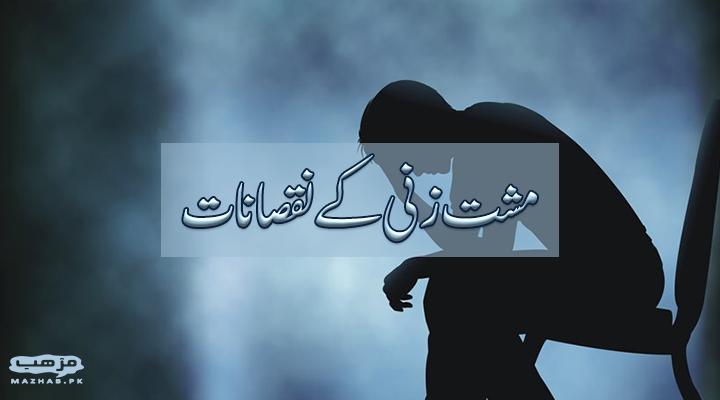 Musht Zani - Muth marne se kya nuksan hota hai? - مشت زنی کا عذاب اسکے اسباب و نقصانات اور اس سے چھٹکارا کیسے حاصل کریں
