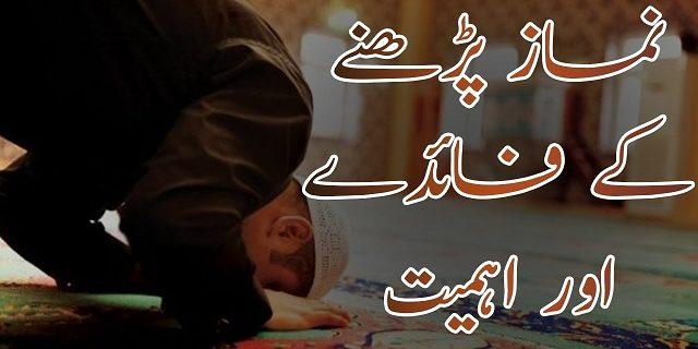 نماز کے فوائد