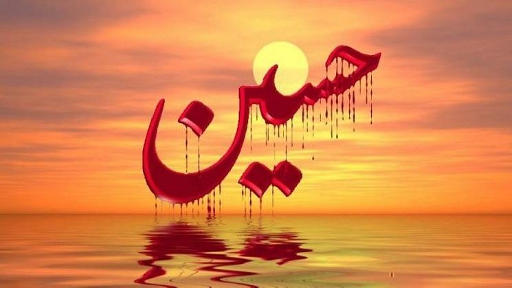 حضرت امام حسین رضی اللہ تعالیٰ عنہ